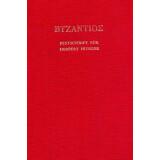 Byzantioe. Festschrift für Herbert Hunger zum 70....