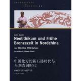 Neolithikum und frühe Bronzezeit in Nordchina vor...