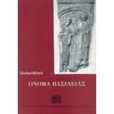 Onoma Basileias. Studien zum offiziellen Gebrauch der...