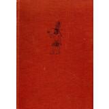Handbuch der Vorgeschichte, Band 3,1 - Kupferzeit - Text