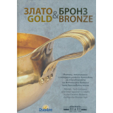 Gold and Bronze. Metals, Technologies and Interregional...