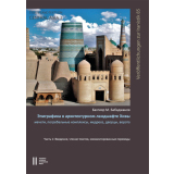 Epigraphic Monuments of Khorezm. Mosques, madrasas,...